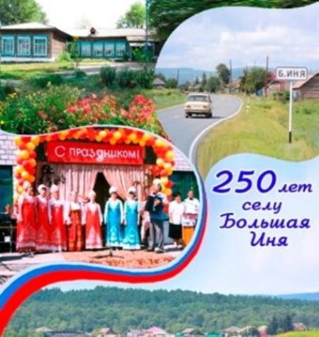 Поздравление на юбилей 350 лет села