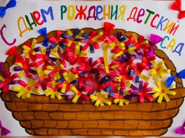 Открытка своими руками к юбилею детского сада