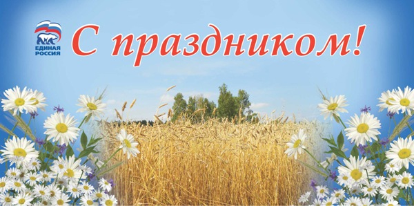 Поздравление с днем деревни от жителей
